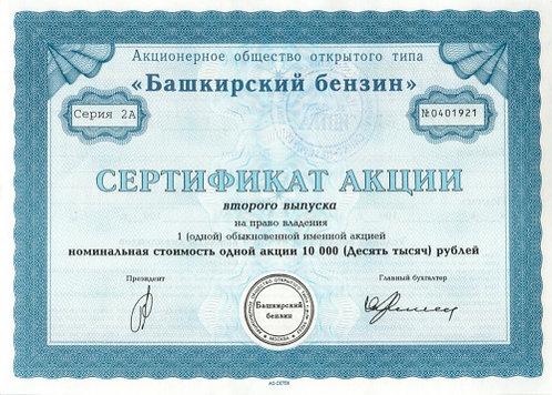 """Сертификат акций «Башкирский бензин"""", 1994 г., Россия."""