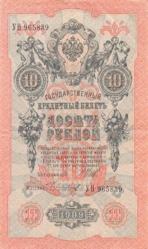 10 рублей Шипов - Чихиржин, 1909 г., РИ.