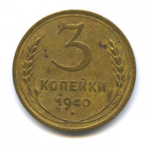 3 копейки 1940 г., редкая разновидность, шт.1.1А, Федорин-66
