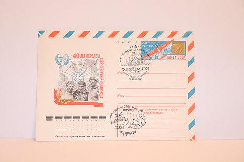 """ХМК со спецгашением. Филвыставка """"Морфил-91"""", 1977 г."""