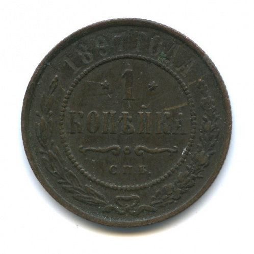 1 копейка 1897 г., СПБ, Николай II