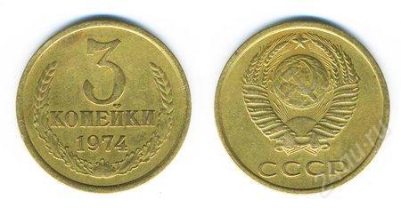 3 копейки 1974 г. СССР