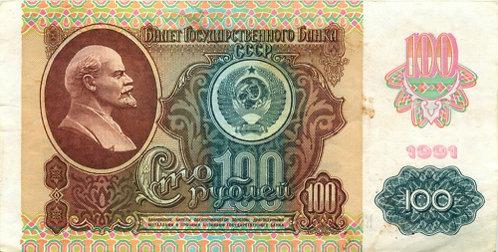 100 рублей 1991 г. (в.з. звёзды), СССР