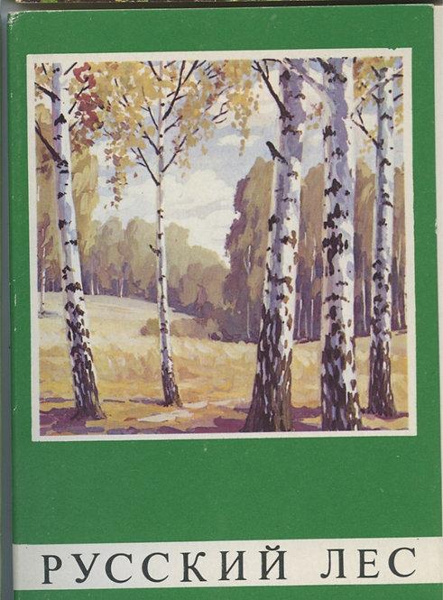"Набор открыток ""Русский лес"", 1979 г."