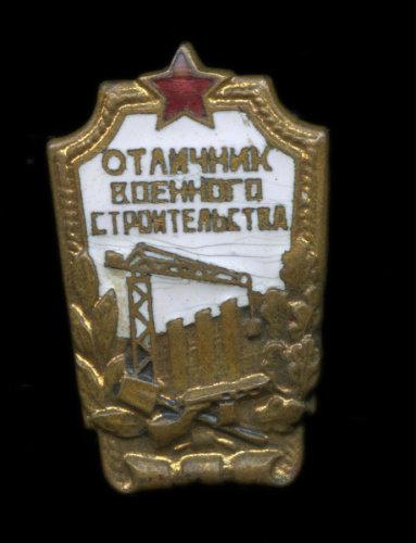 Знак «Отличник военного строительства», тяжелый, эмаль  СССР