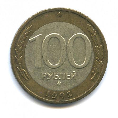 100 рублей 1992 г., ММД, РФ.