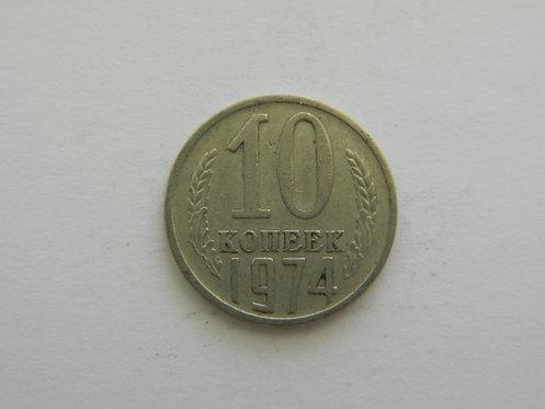 10 копеек 1974 г СССР