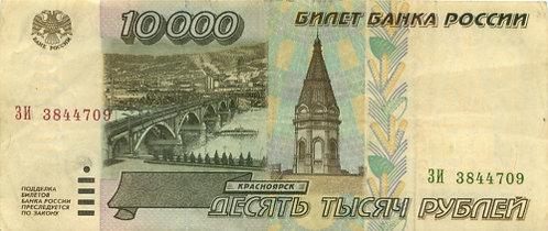 "Акция 10 000 р., ""Гермес-союз"", 1994 г."