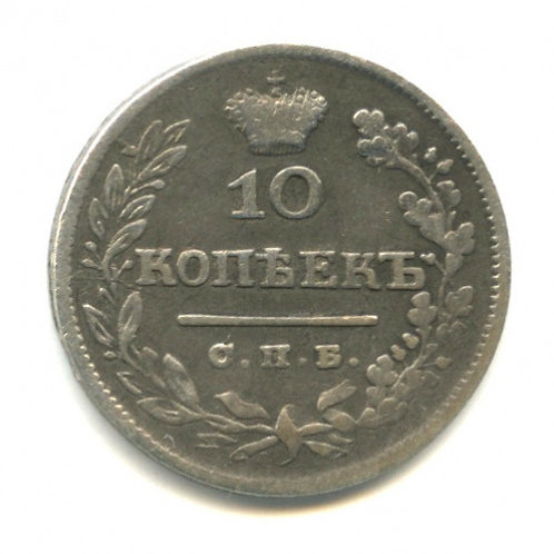 10 копеек 1825 г., СПБ ПД, Александр I.