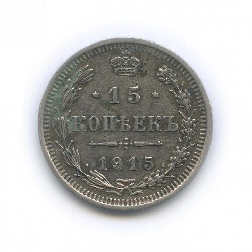 15 копеек 1915 г., ВС, Николай II