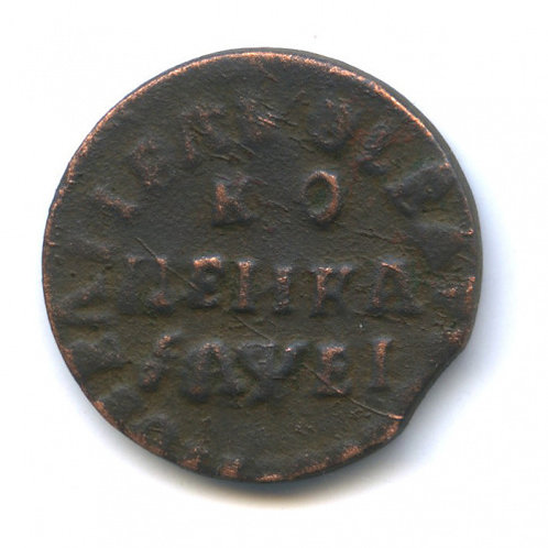1 копейка 1715 г., НД, Пётр I.
