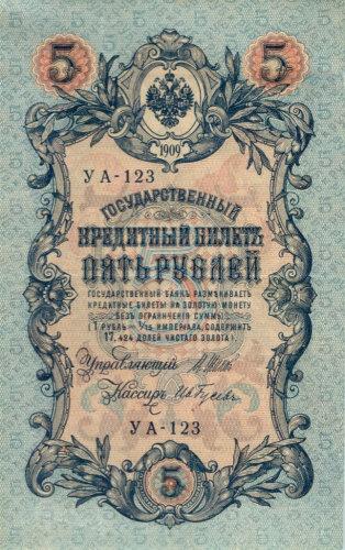 5 рублей 1909 г., Шипов -Гусев, РИ.