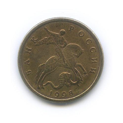 50 копеек 1998 г., с-п, РФ