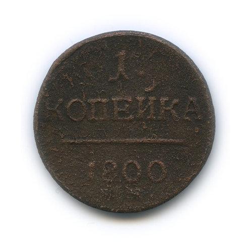 1 копейка,1800 г. ем, Павел I