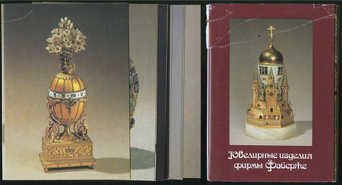 Набор открыток «Ювелирные изделия фирмы Фаберже», 1990 г., СССР.