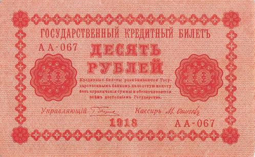 10 рублей Пятаков - Осипов 1918 г. РИ.