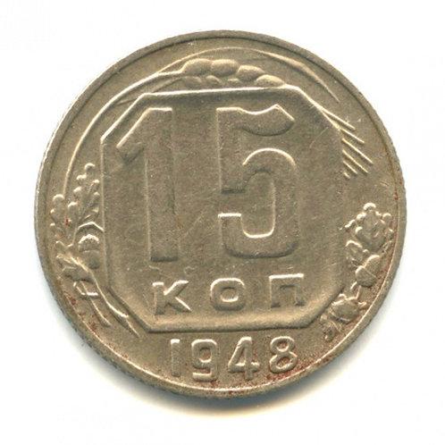 15 копеек 1948 г., СССР.