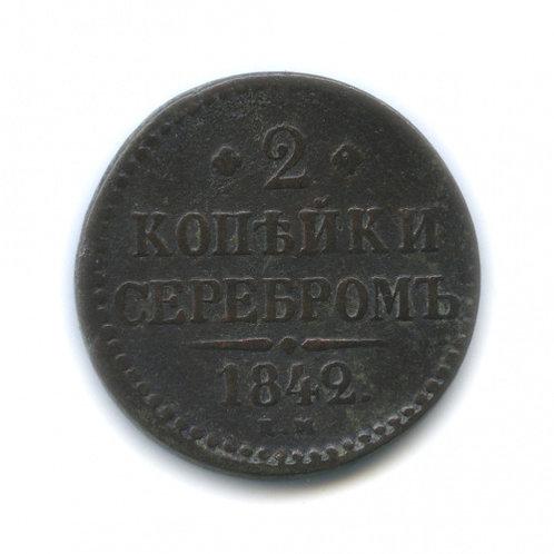 2 копейки серебром 1842 г. ЕМ, Николай I