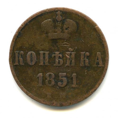 1 копейка 1851 г., ЕМ, Николай I.