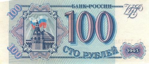 100 рублей 1993 г. ПРЕСС, АА-ЯЯ, РФ
