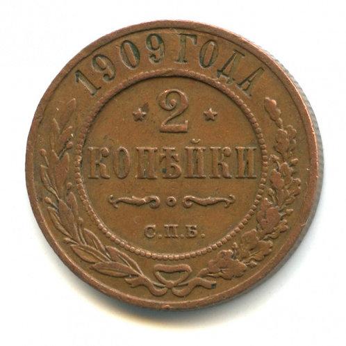 2 копейки 1909 г., СПБ, Николай II.
