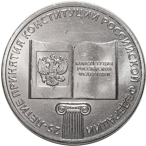 25 руб. 2018 г., 25-летие принятия конституции РФ.