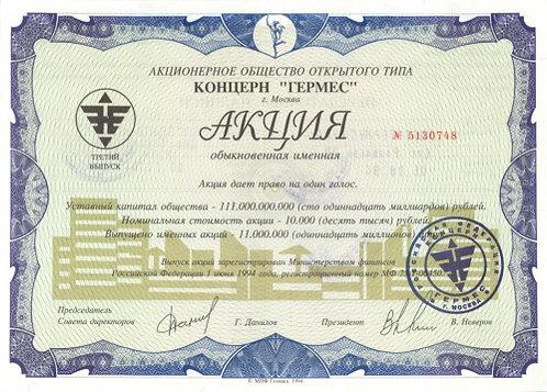 Акция ОАО «Гермес», 1994 г., Россия.