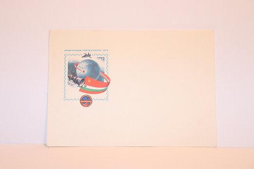 Конверт «Международные полеты в космос», 1979 г., СССР.