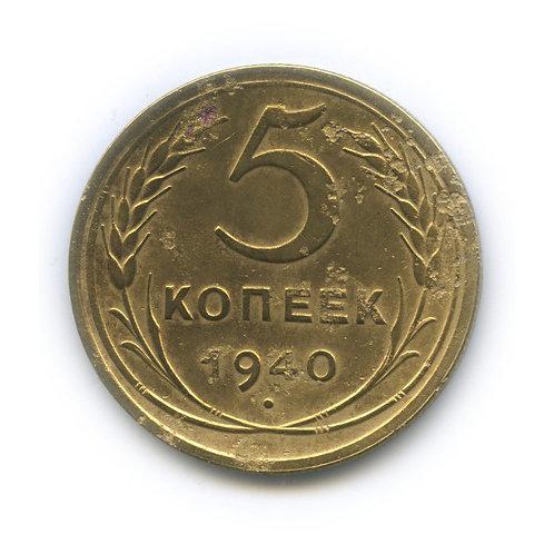 5 копеек 1940 г. СССР.