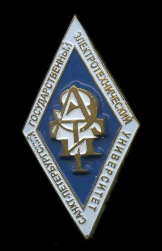 Знак «Об окончании ЛЭТИ», тяжелый, Михайловское Литейное Производство Россия
