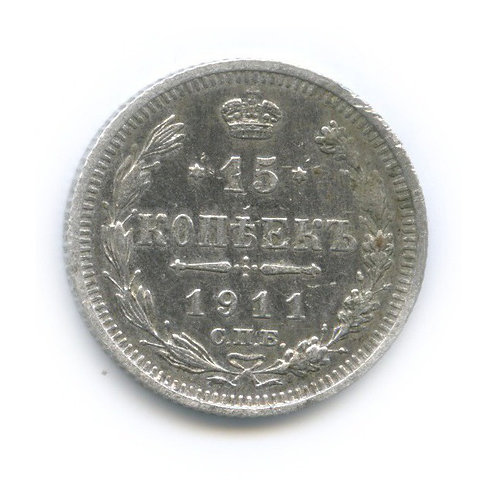 15 копеек 1911 г.,  СПБ ЭБ, Николай II