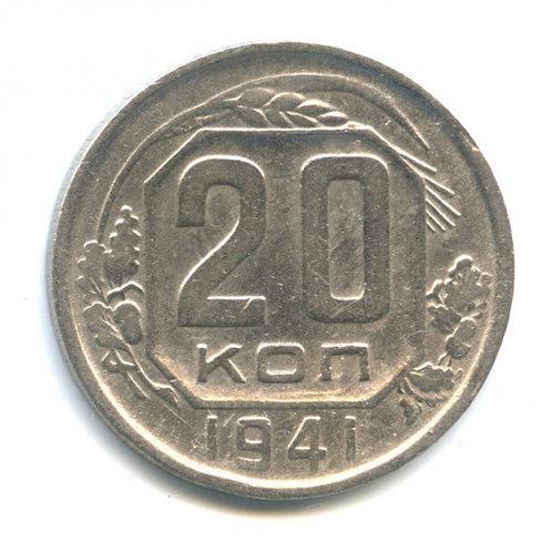 20 копеек 1941 г. СССР