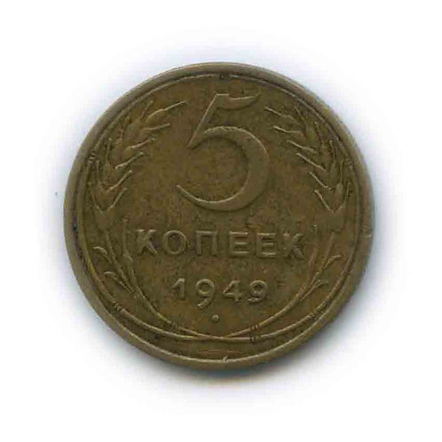 5 копеек 1949 г. СССР
