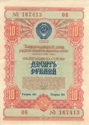 Облигация 10 рублей 1954 г., СССР.