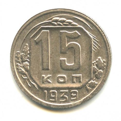 15 копеек 1939 г., СССР.