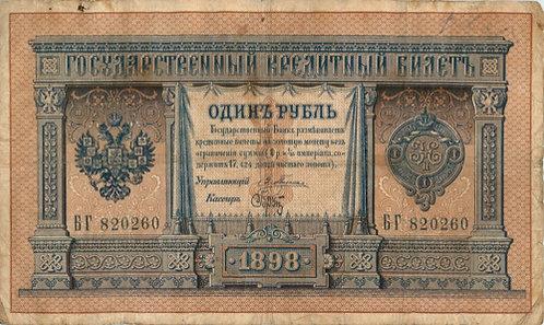 1 рубль 1898 г., Плеске - Брут, РИ.