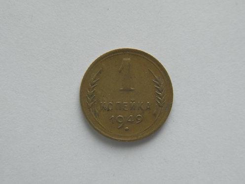 1 копейка 1949 г. СССР