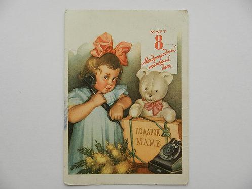 Почтовая карточка, 1960 г.