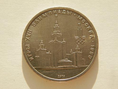 "Монета 1 руб. ""Олимпиада-80 МГУ"" 1979 г."
