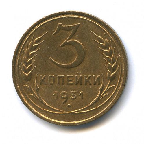 3 копейки 1931 г., СССР.