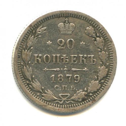 20 копеек 1879 г. СПБ НФ, Александр II.