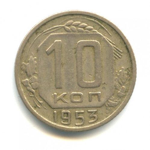 10 копеек 1953 г., СССР.