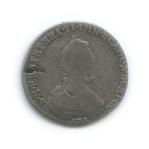 20 копеек 1784 СПБ, Екатерина II