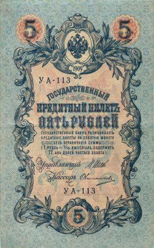 5 рублей 1909 г., Шипов - Овчинников , РИ.