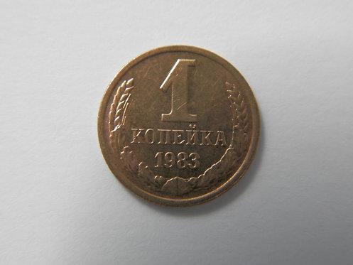 1 копейка 1983 г. СССР