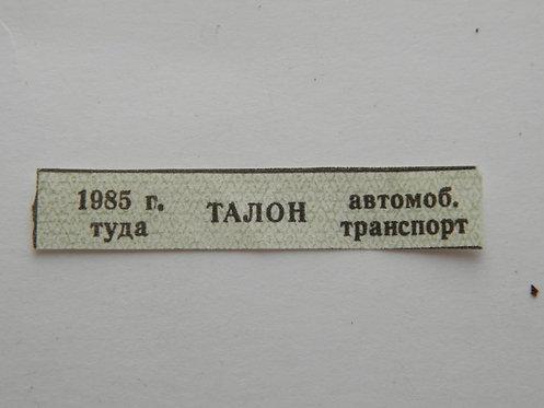 "Талон автомобильный транспорт, ""Туда"", 1995 г."