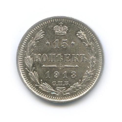 15 копеек 1913 г., спб вс, Николай II