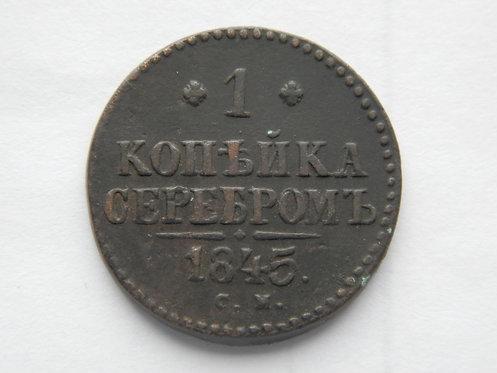 1 копейка серебром 1845 г. см. Николай I