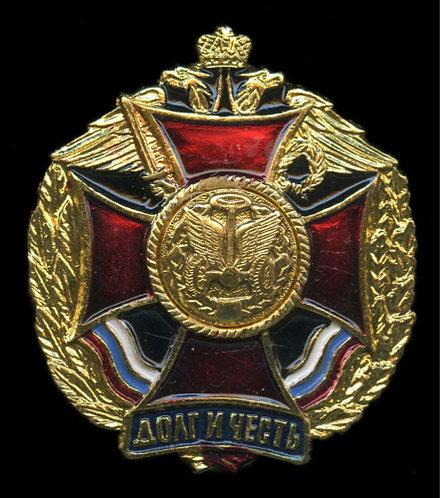 Знак «Долг и честь». Тяжелый Россия
