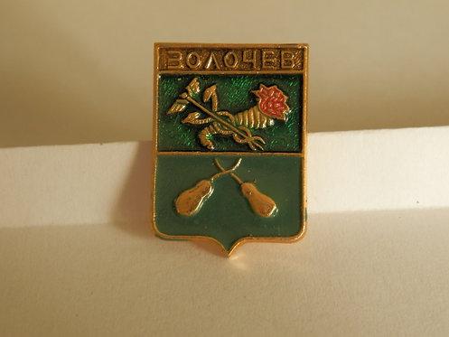 Значок г. Золочев, СССР